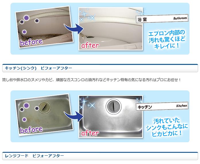 浴室キッチン換気扇クリーニング 大阪