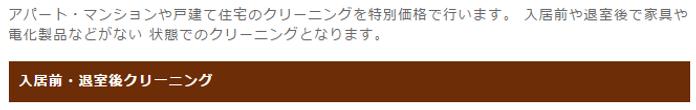 原状回復クリーニング 大阪