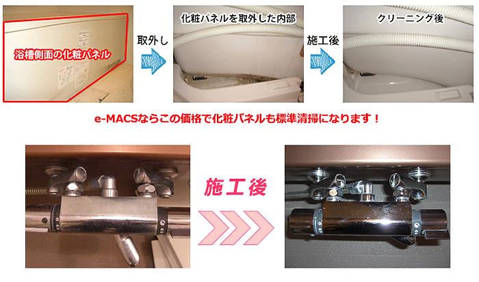 浴室クリーニング 大阪