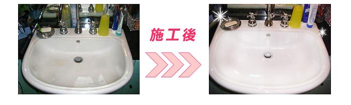 洗面台クリーニング 大阪