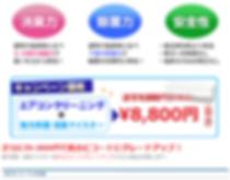 エアコン除菌クリーニング 大阪