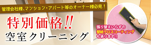 アパート・マンション空室クリーニングと日常管理