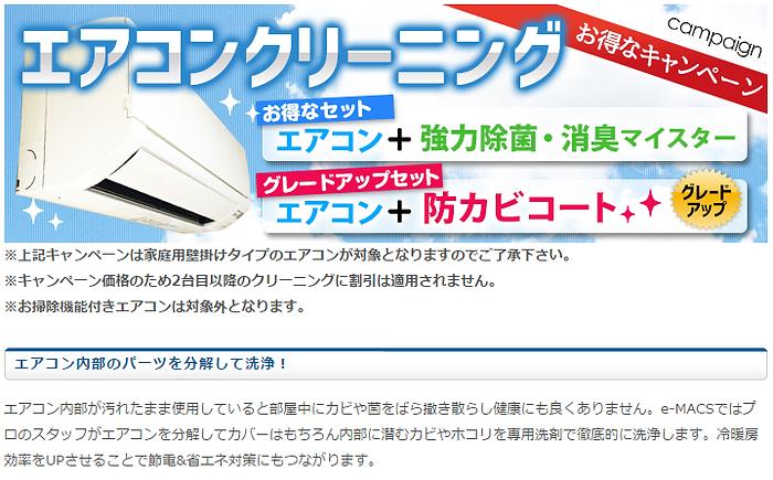 エアコン内部洗浄 大阪 安い キャンペーン