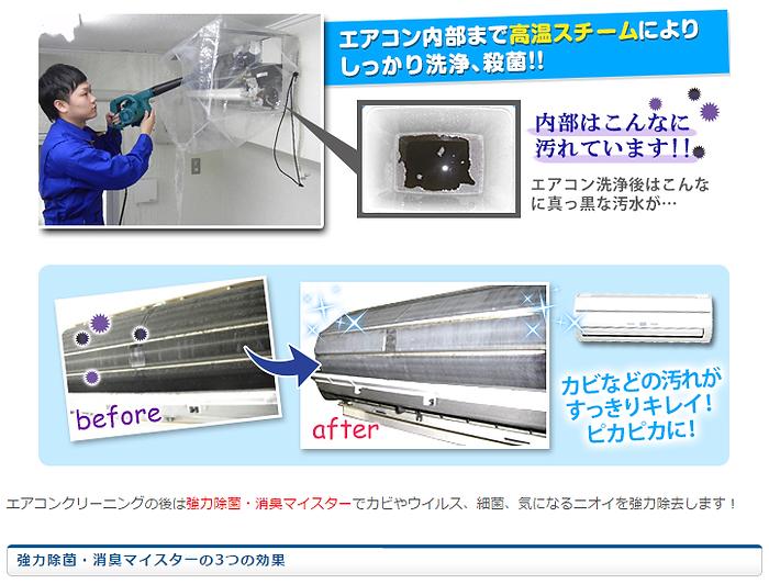 エアコン内部清掃 大阪