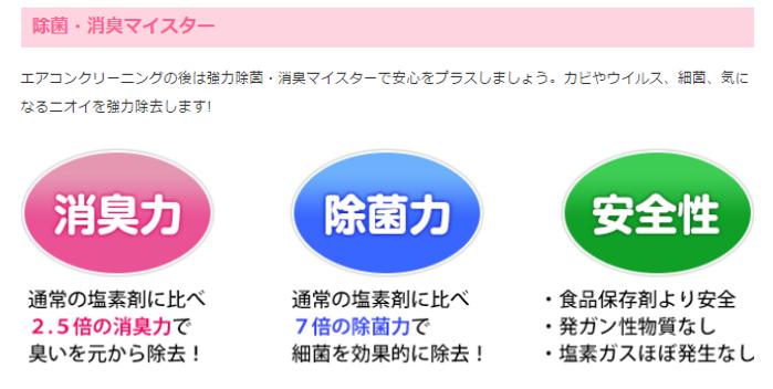大阪 エアコン除菌・消臭はお任せください