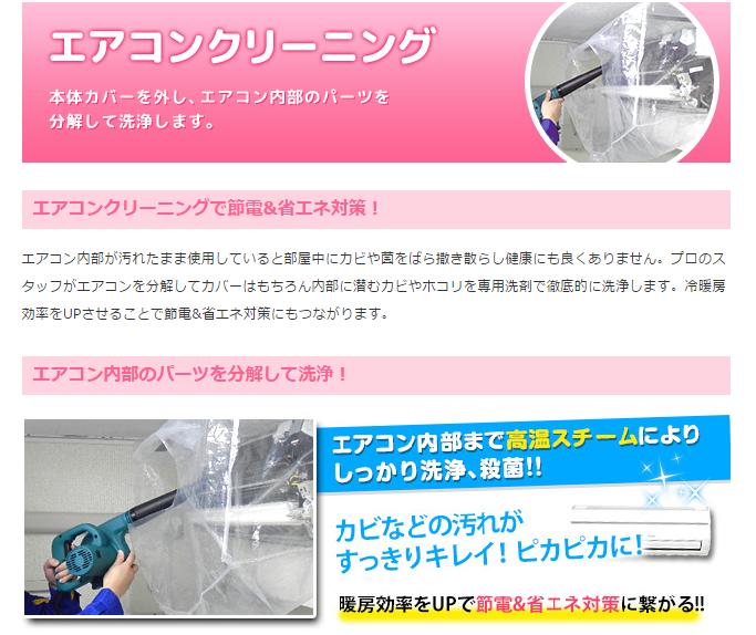 家庭用エアコン分解洗浄クリーニング 関西