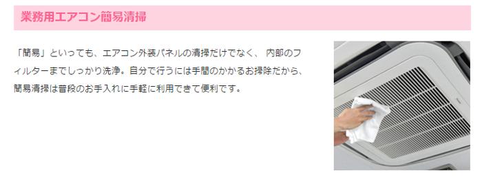 業務用エアコン簡易クリーニング 大阪