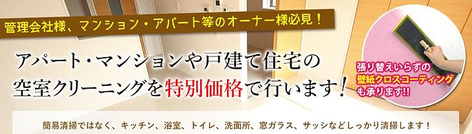 空室清掃 大阪