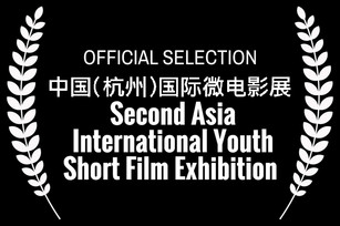 Second Asia International Youth Short Film Exhibition