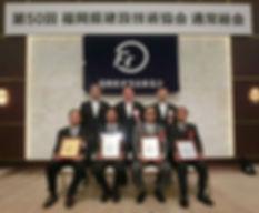 第50回 福岡県建設技術会 通常総会にて 「平成30年度 福建賞」 を受賞いたしました