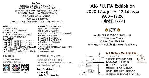茶々華AK-FUJITA展DM(裏).jpg