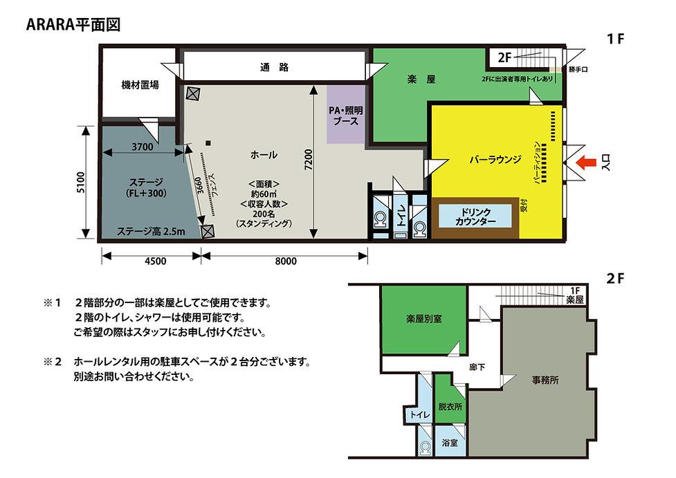ARARA平面図【HP用】.jpg