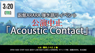ARARA20200320公演中止.png