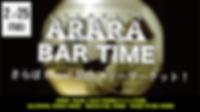 ARARA20200225.png