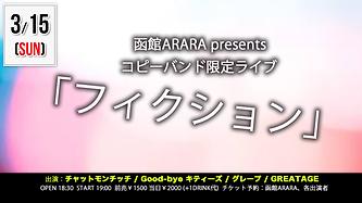 ARARA20200315.png