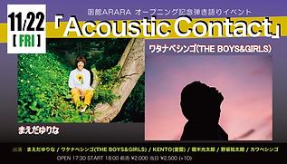ARARA20191122 のコピー.png