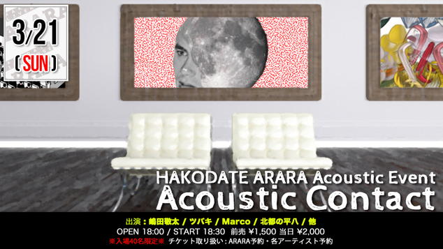 ARARA20210321.png