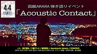 ARARA20200404.png