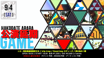 ARARA20210904.png