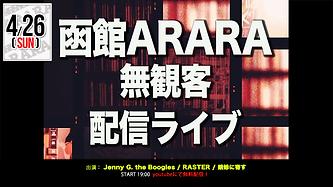 ARARA20200426(2).png