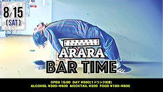 ARARA20200815.png