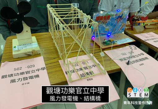 觀塘功樂官立中學