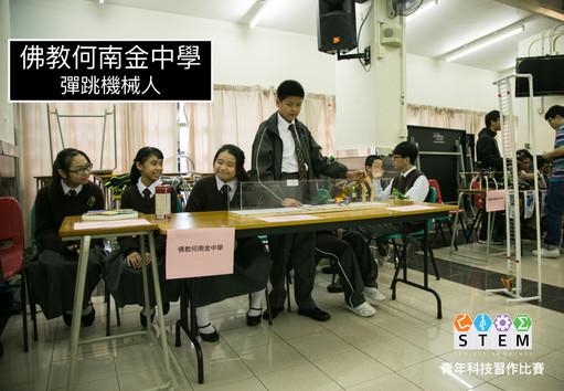 佛教何南金中學