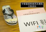 中華基督教會燕京書院