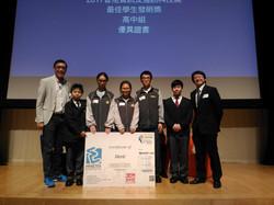 Hong Kong ICT Award 2017
