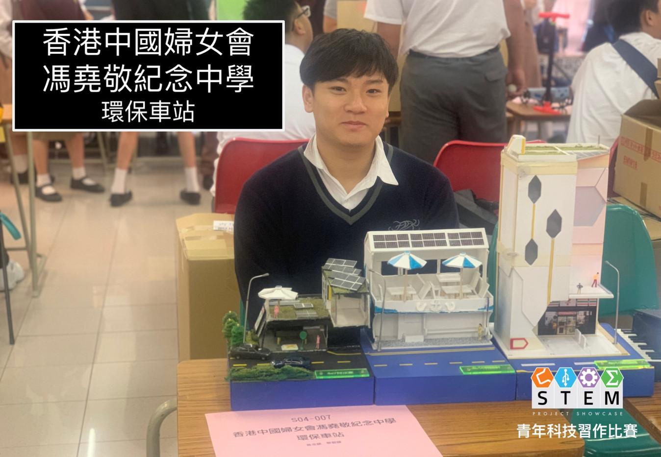 香港中國婦女會馮堯敬紀念中學