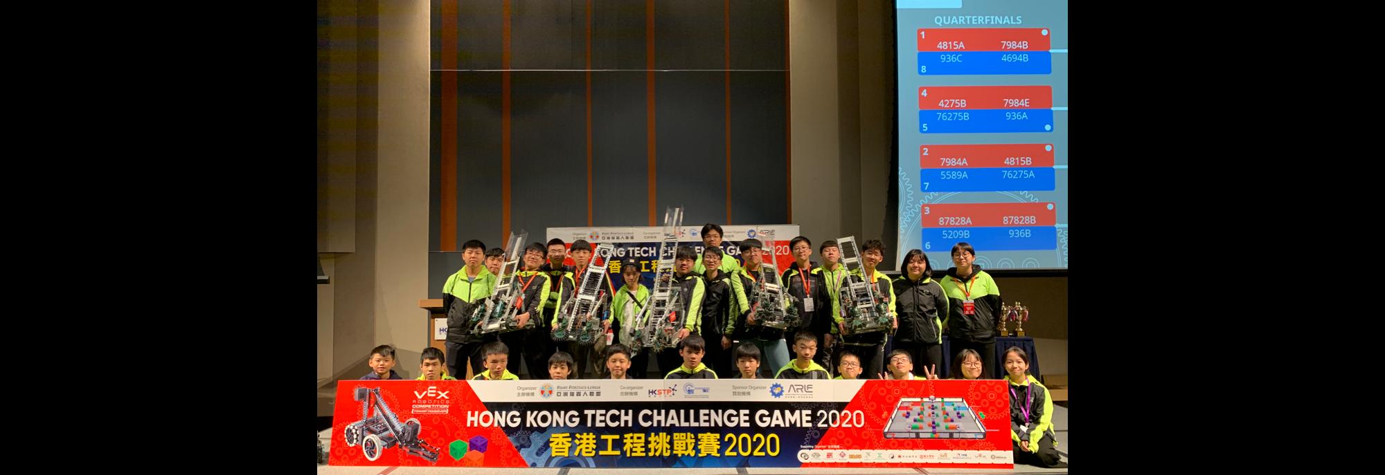 Hong Kong Tech Challenge Game 2020