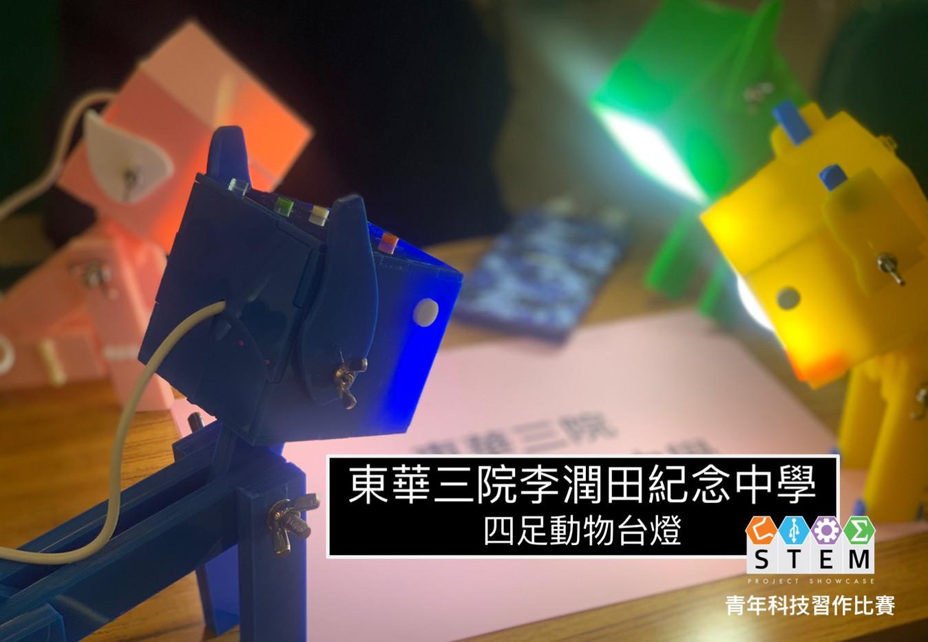 東華三院李潤田紀念中學