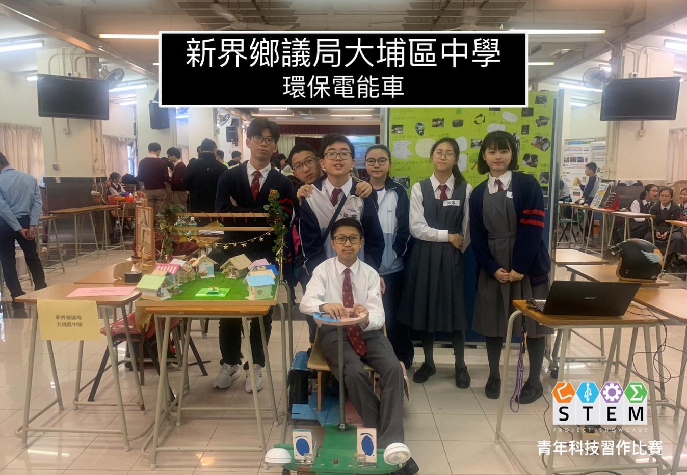 新界鄉議局大埔區中學