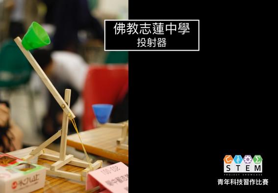 佛教志蓮中學