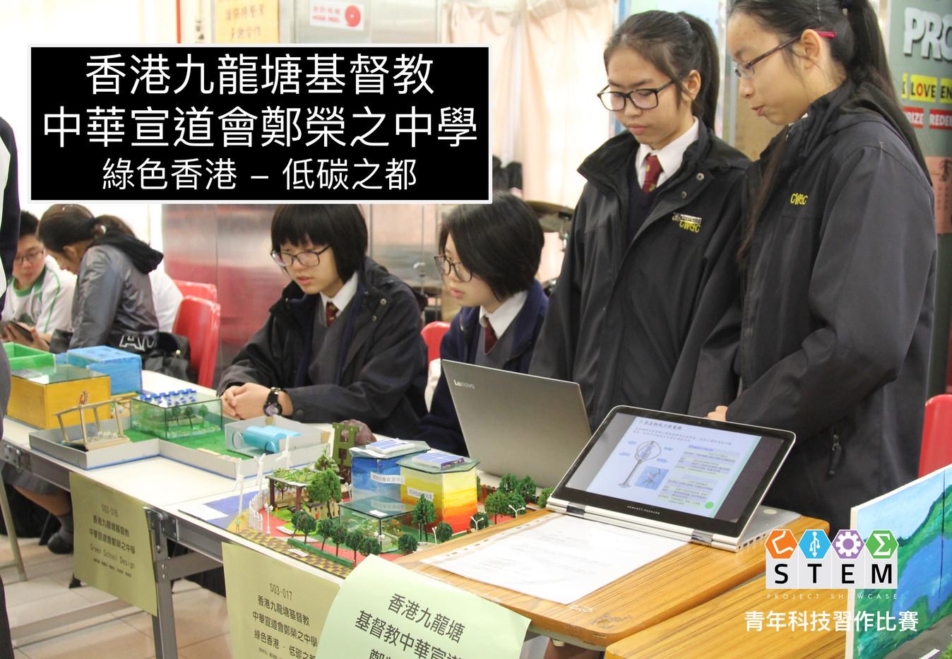 香港九龍塘基督教中華宣道會鄭榮之中學