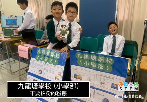 九龍塘學校 (小學部)