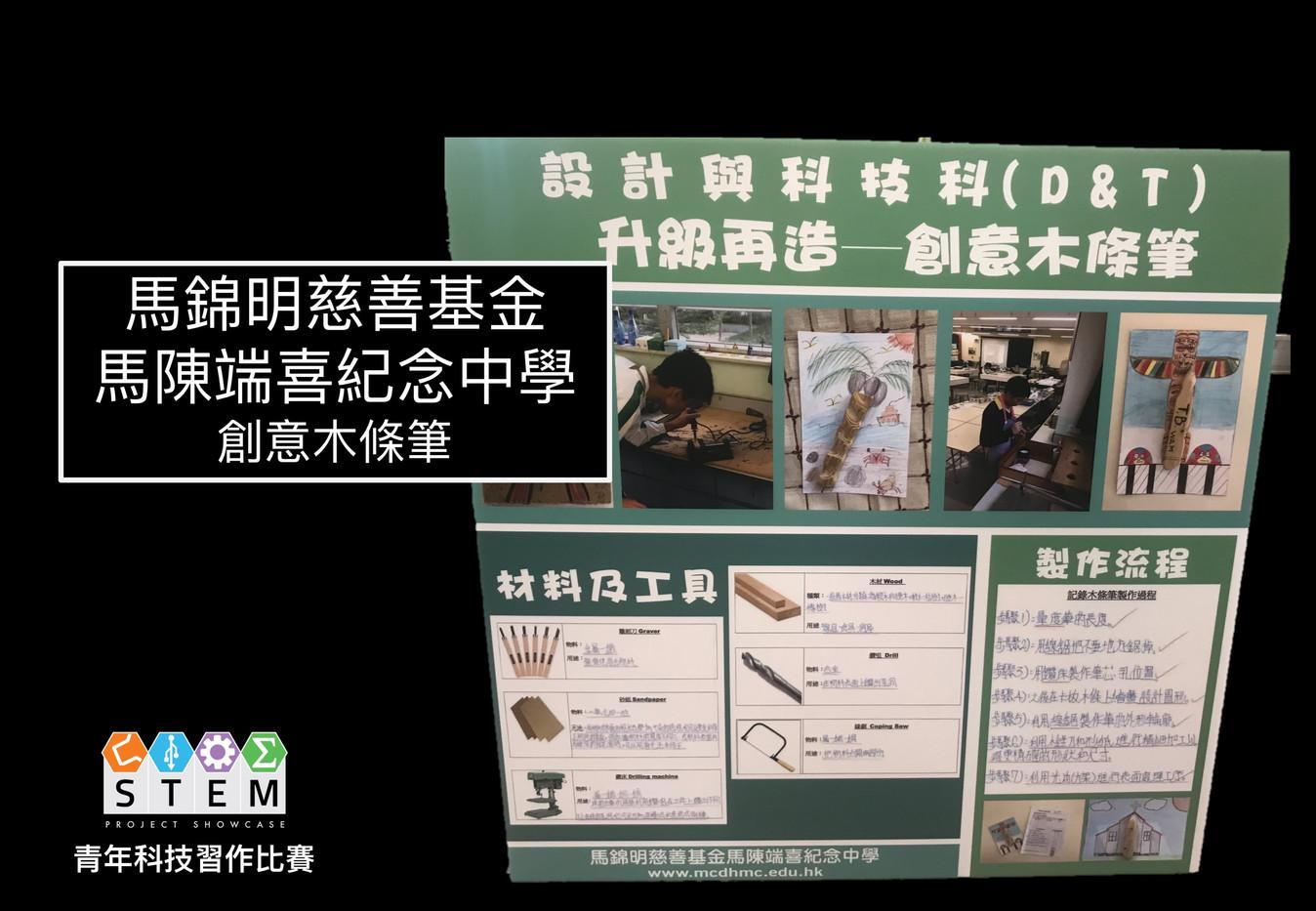 馬錦明慈善基金馬陳端喜紀念中學