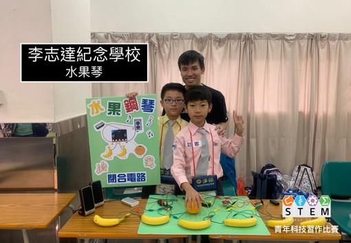 李志達紀念學校