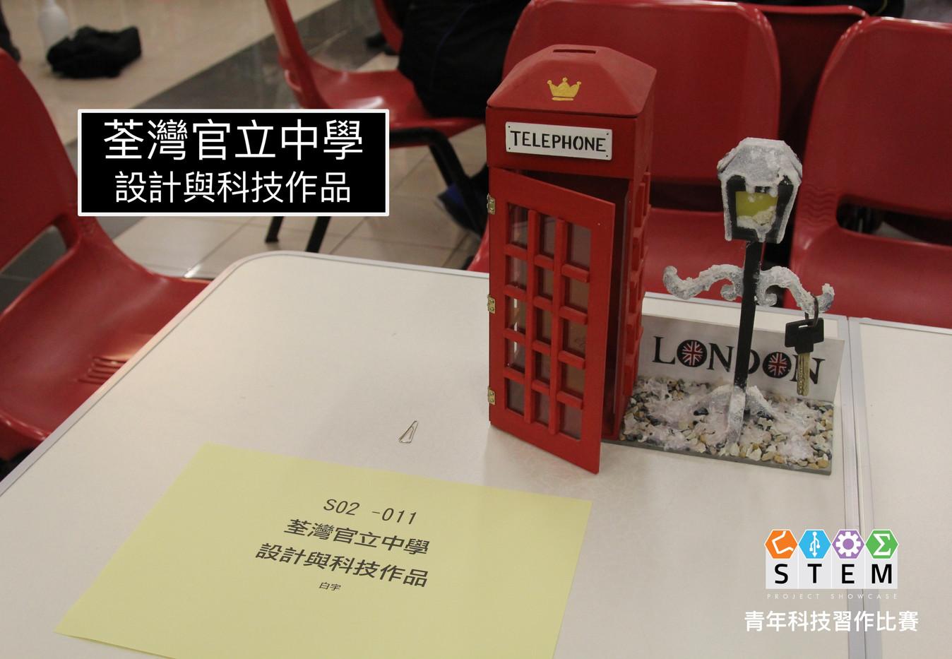 荃灣官立中學