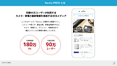 Rentio PRESS 媒体資料.png
