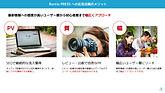 Rentio PRESS 媒体資料-6.jpg
