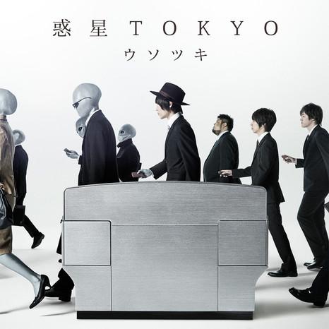 ウソツキ「惑星TOKYO」
