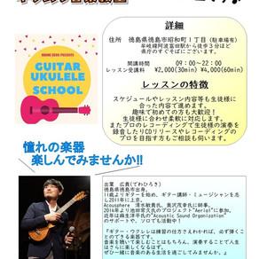 オススメのギター教室!