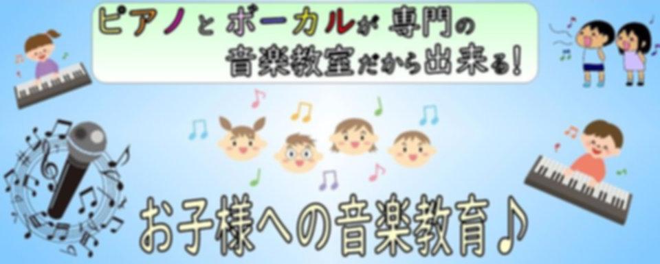 お子様の音楽教室_opt.jpg