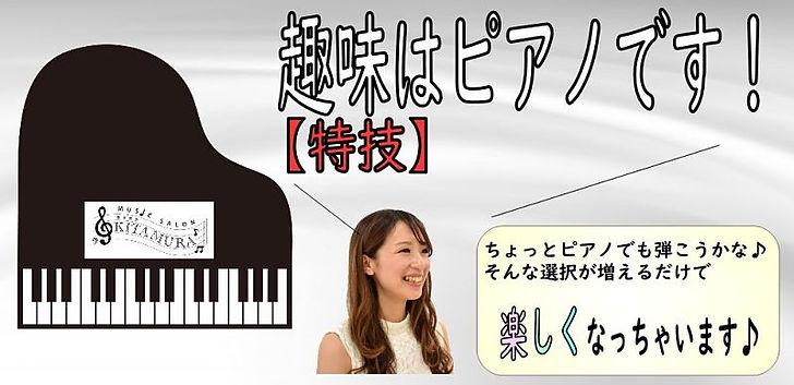 ピアノ_opt.jpg