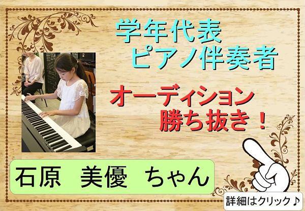 学年代表ピアノ