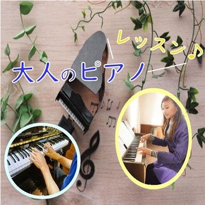 大人のピアノ_opt.jpg