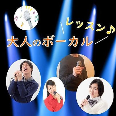 大人のボーカル_opt.jpg