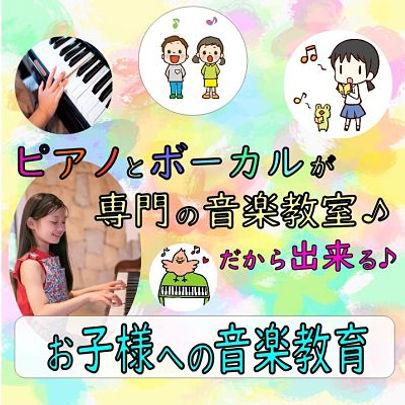 お子様の音楽教育_opt.jpg