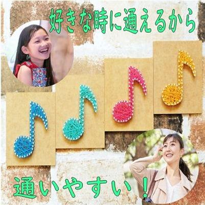 音楽教室 特徴